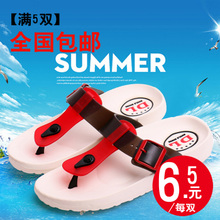 Han edition more students cool slippers ZhongTong le boutique slippers sandals flip-flops boys and girls students lazy shoes