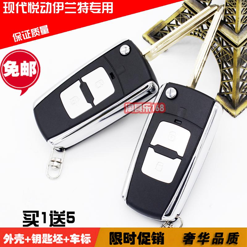 北京现代伊兰特/悦动 改装折叠钥匙壳/折叠钥匙/专用加厚钥匙胚