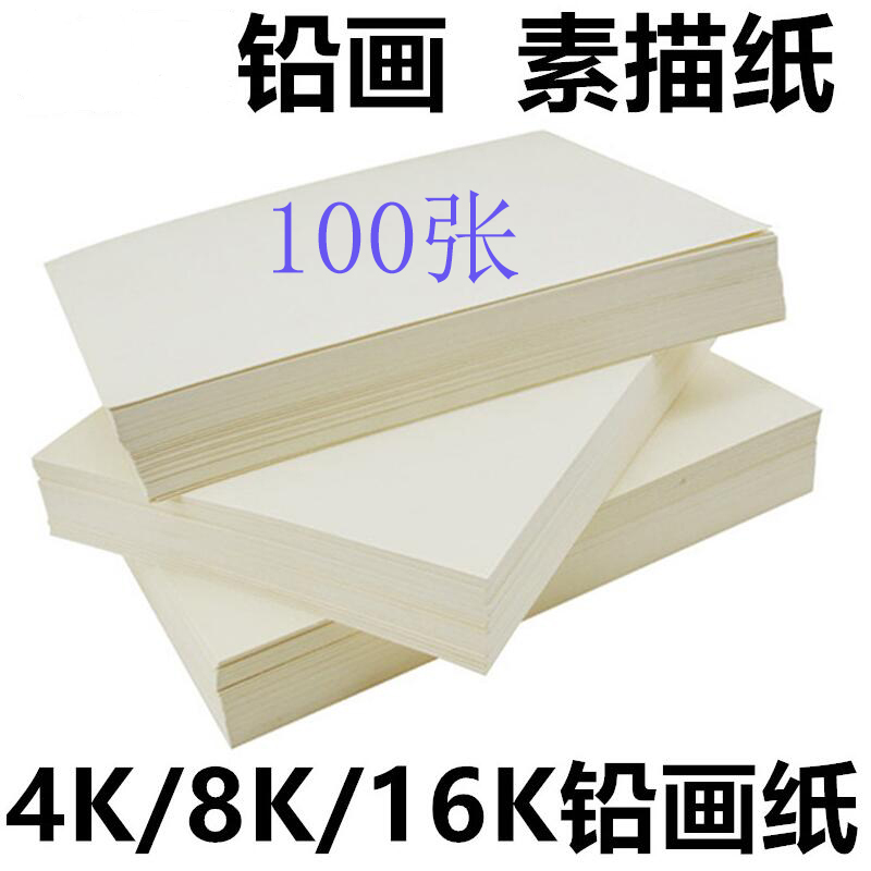 100张学生铅画纸8开素描纸油画棒纸图画纸16K 8K 4K铅画纸画画纸