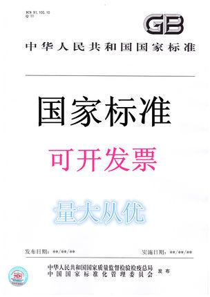 正版GB/T 7631.2-2003润滑剂、工业用油和相关产品(L类)的分类