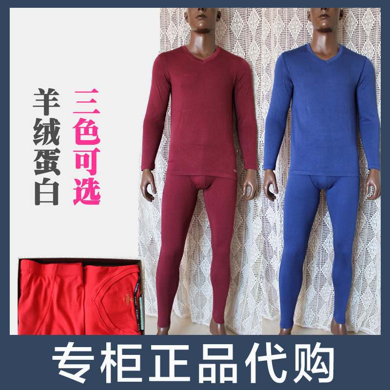 金利来 专柜正品 羊绒蛋白男士V领内衣套装 秋衣秋裤红色G9N0305