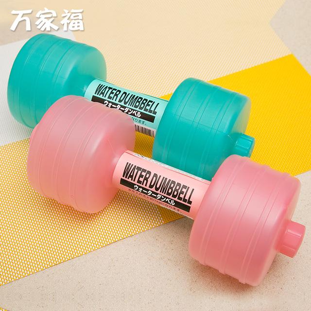 日本进口塑料灌水注水装水女士哑铃健身器材瘦身美体减肥塑身哑铃