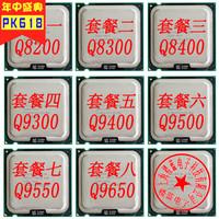 Intel ядро 2 четырехъядерный процессор Q8200 Q8300 Q8400 Q9300 Q9500 Q9650 Q6600 cpu