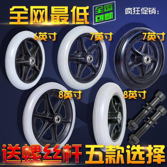 Почта kangshangkaiyang кросс государство Дайвинг Фошань инвалидной коляске передние колеса аксессуары переднее колесо Заклинатель 6 7 8 дюймов колеса