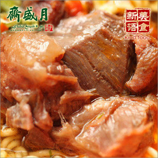 Yueshengzhai beef braised beef halal snack snacks cooked food vacuum Amelanotic old Beijing specialty