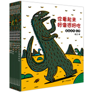 你看起來好像很好吃(宮西達也恐龍系列全套共7冊)蒲蒲蘭寶寶繪本 遇到你,真好3-6-8-10-12歲兒童幼兒讀物啟蒙圖畫書籍正版