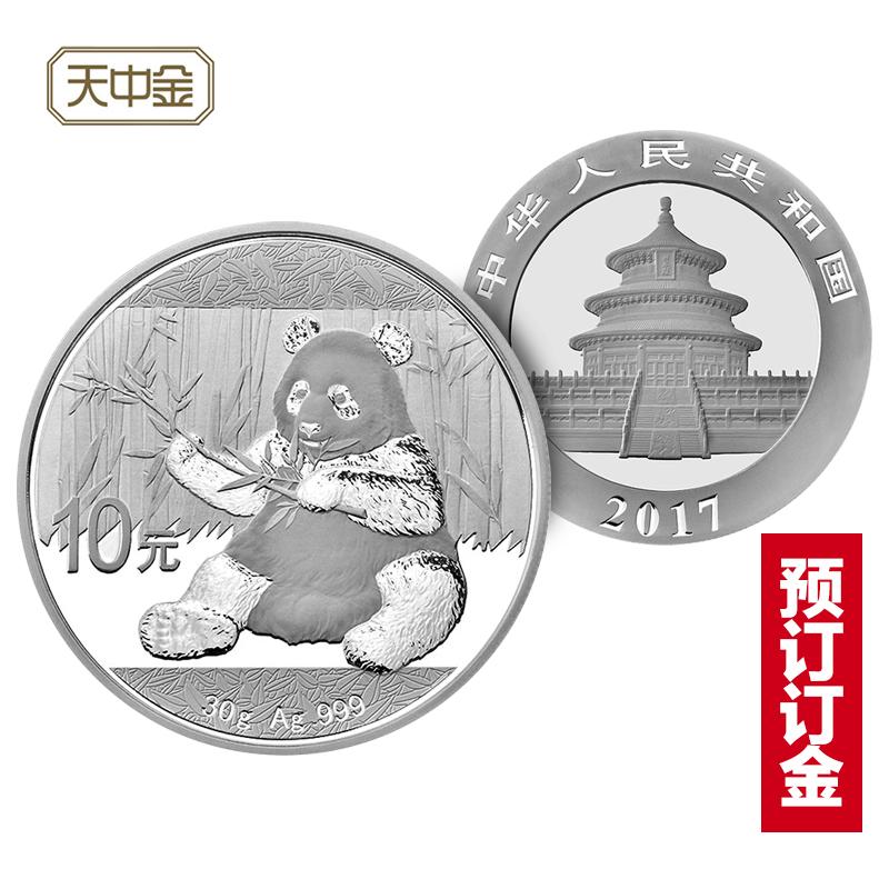 訂金 .2017年熊貓30克銀幣 幣.部分貨款非 .999銀