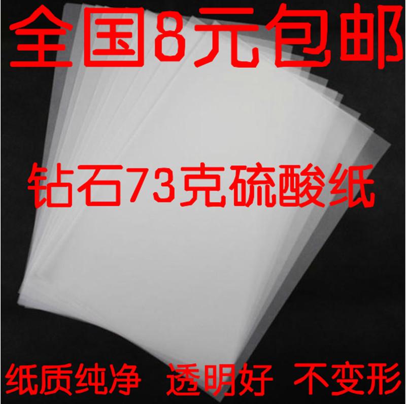 硫酸纸73克A4A3描图纸转印橡皮章相册隔页纸透明 纸临摹 纸拷贝纸
