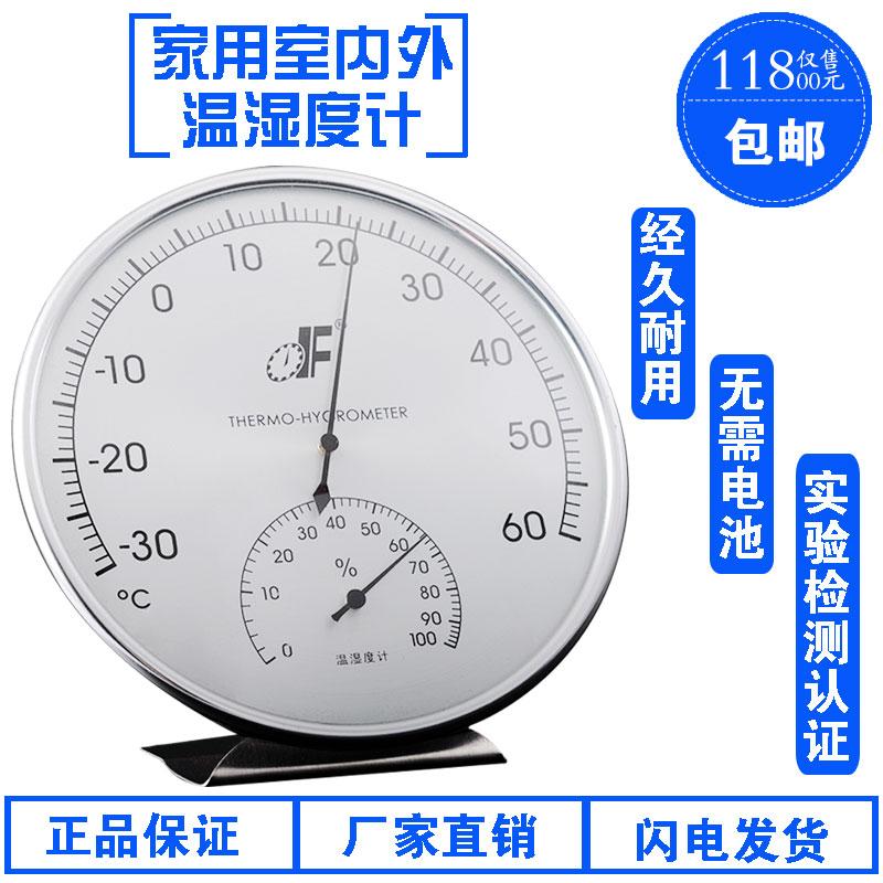 德福TH160 家用室内温湿度计 高精度不锈钢温度计 指针式寒暑表