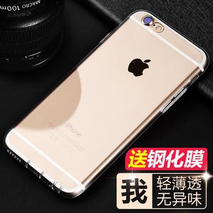 古尚古iphone6手机壳6s苹果6plus手机壳纯色硅胶透明防摔六保护套6P抖音网红女款适用i6全包保护套男款软壳