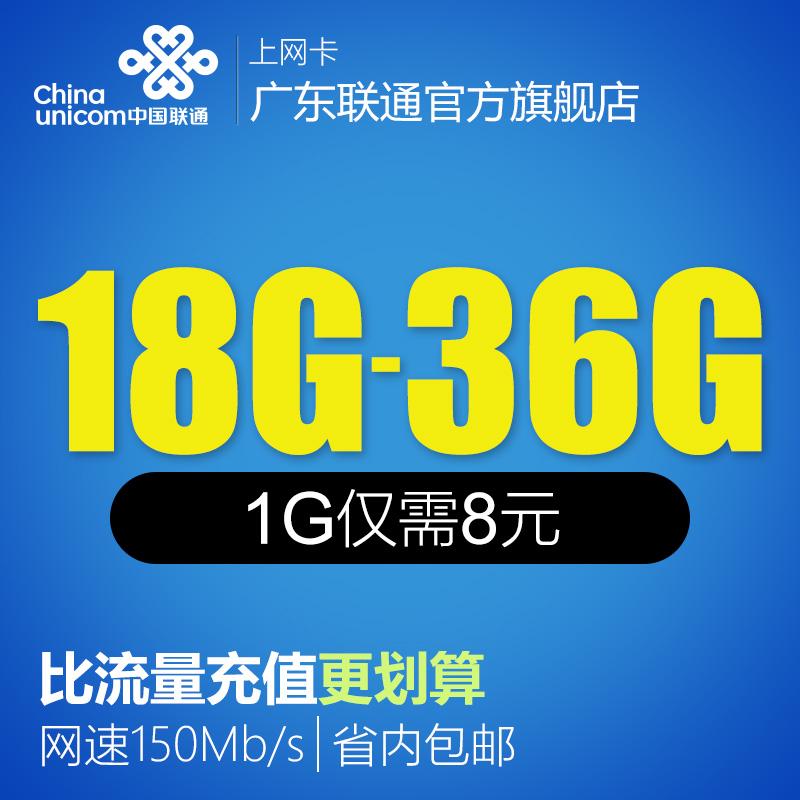 廣東聯通4G無線上網卡純流量卡資費卡18G套餐ipad 手機卡