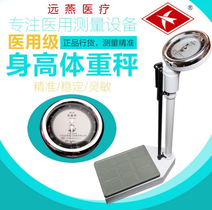 Далеко глотать карты диск стиль рост и вес весы 120kg домой медицинская тело человека весы рост и вес измерение инструмент ZN1