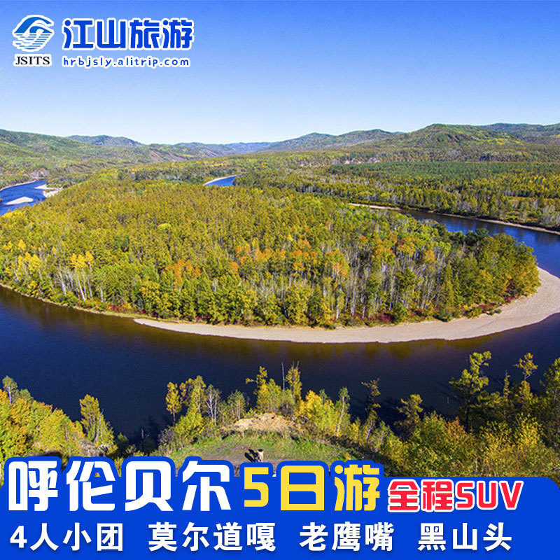 Hulunbuir tour 5 days and 4 nights with group tour in Inner Mongolia mordaoga prairie Manzhouli Hailar SUV