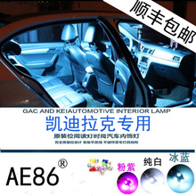 Cadillac modified ATS reading lamp ATSL endears SRX car dome light interior lights LED mood light atmosphere