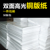 Мелованная бумага дуплекс белая карта визитная карточка цвет спрей a4 струйная печать высокий свет фотобумага 300 грамм a3 фото бумага медь бумага