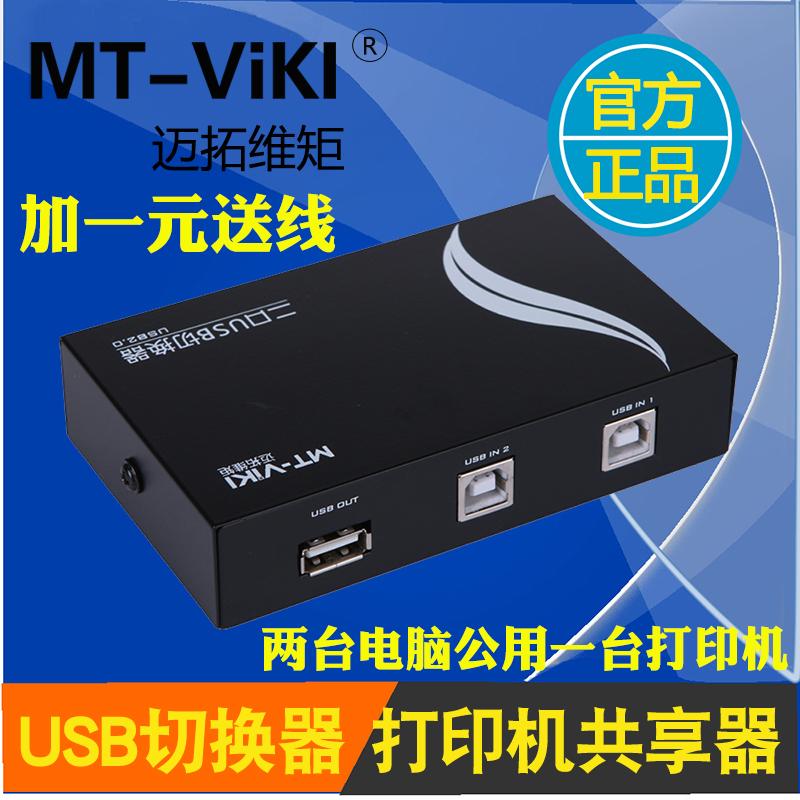 Шаг развивать размер квадрат USB принтер в целом наслаждаться устройство 2 рот два продвижение один USB переключение устройство 2 продвижение 1 из разбрызгиватель