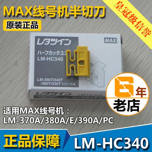 [【] в оригинальной упаковке оригинал [】MAX线号机LM-380E/LM-390A ] для в оригинальной упаковке [半切刀LM-HC340]