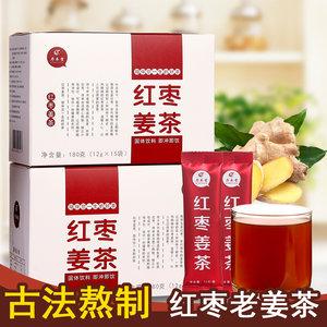 【拍下9.9元】序木堂红枣姜茶 速溶姜茶老姜母茶红糖冲剂180克/盒