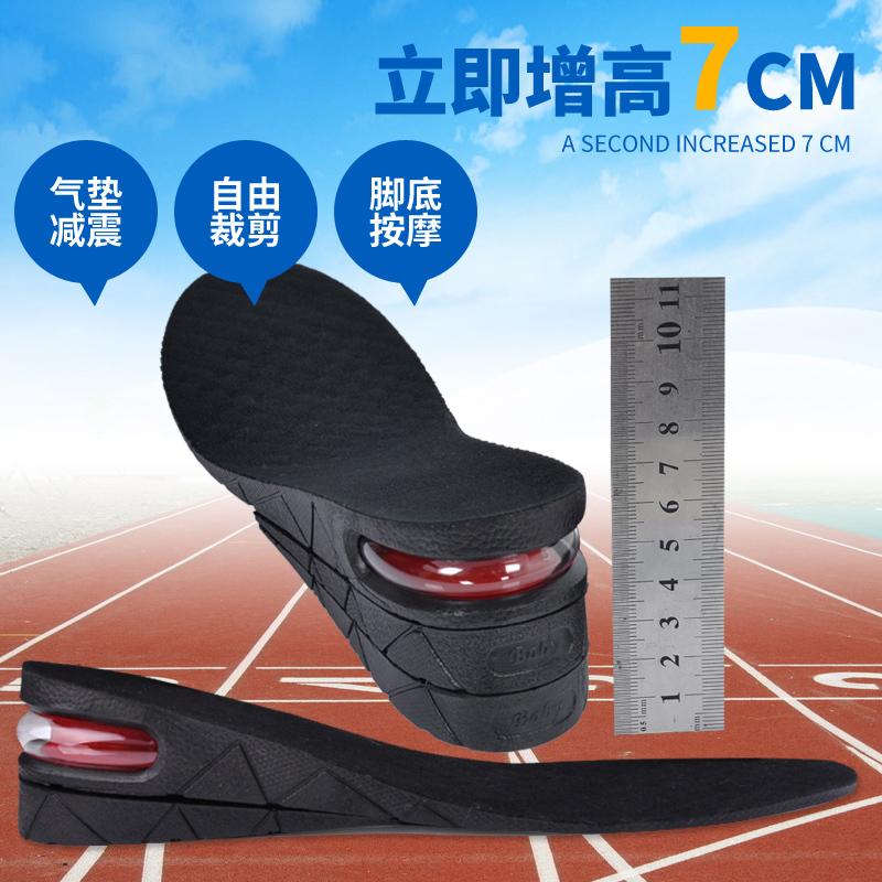 薛之谦同款舒适隐形内增高鞋垫半垫全垫男女式增高垫3cm5cm7cm