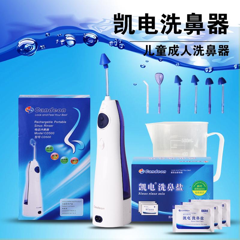 凯电 电动洗鼻器家用成人儿童鼻腔冲洗器护理仪喷雾鼻炎洗鼻壶yst