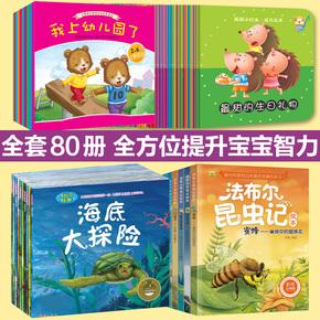 4-5-6岁儿童绘本宝宝读物幼儿早?#21776;?#33945;童话睡前故事
