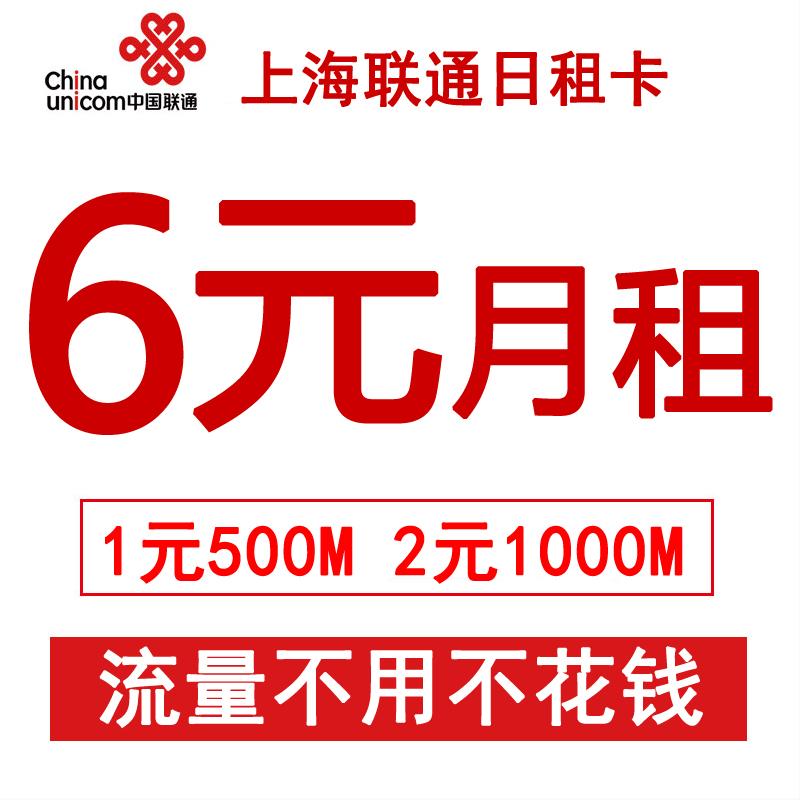 上海聯通3g4g手機卡隨心卡大流量1元500M可疊加手機號碼卡日租卡