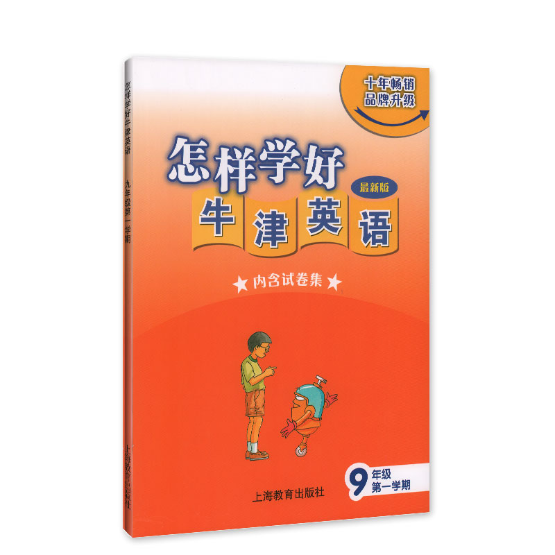 怎样学好牛津英语 9年级/九年级上 第一学期 新版(内含试卷集) 初中英语强化训练 紧扣教材内容讲解 上海教育出版社