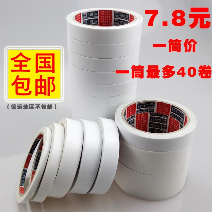 双面胶带双面胶批发双面胶包邮高黏双面胶12米/50米可定制宽长度
