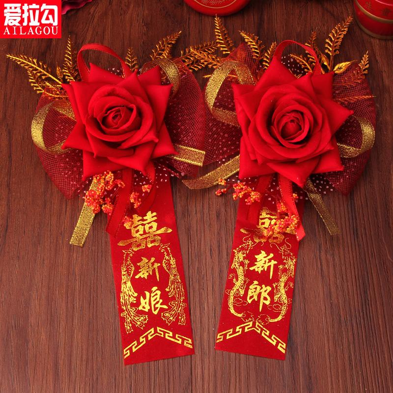 Новая личность корейский корсаж выйти замуж статьи творческий жених и невеста почетным гостем родители близко китайский стиль свадьба свадьба моделирование цветок
