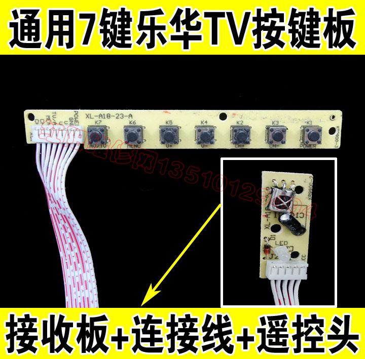 T V29 V59 V56 Универсальный универсальный телевизор панель кнопка панель 7-клавишный телевизор кнопка панель привод панель кнопка панель использование