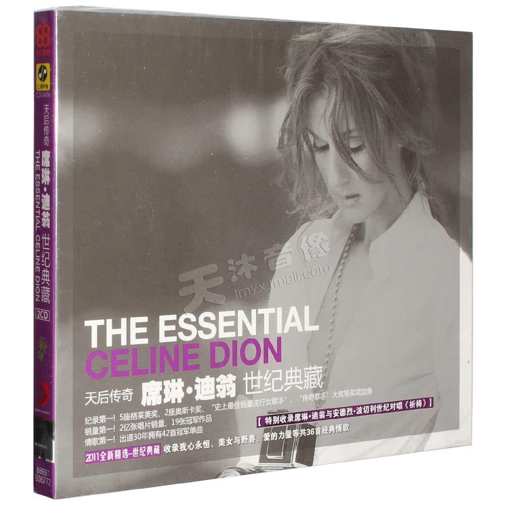 正版 席琳迪翁专辑精选 Celine Dion 世纪典藏 2CD 36首经典情歌