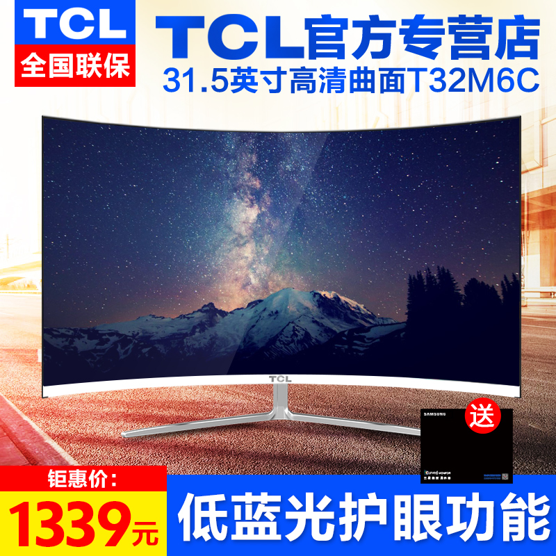 TCL surface display T32M6C computer display 32 LCD PS4 non 4K2K 144hz