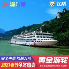 长江黄金邮轮重庆宜昌出发到三峡旅游豪华游轮船票4-5日纯玩团