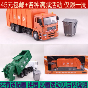 CSL 1 32 sanitation trucks garbage trucks lion alloy car simulation model toy car gift