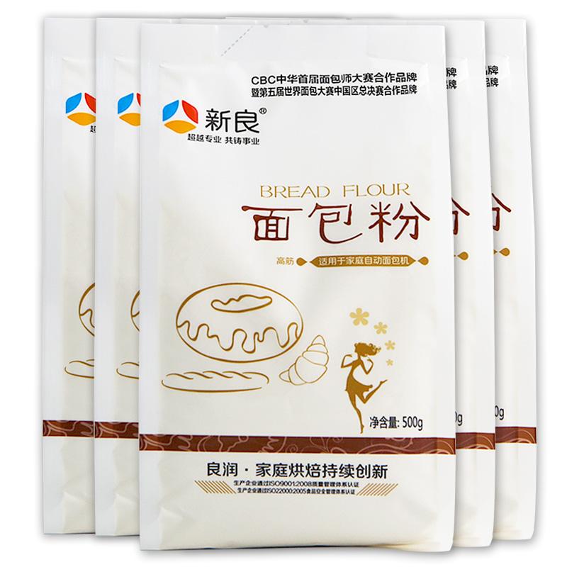 新良麵包粉 高筋麵粉麵包機 烘焙原料 500g^~5包