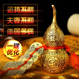 Juxian Court opening Bagua copper gourd ornaments town house feng shui illnesses and defends with the Five Emperors money gourd pendant