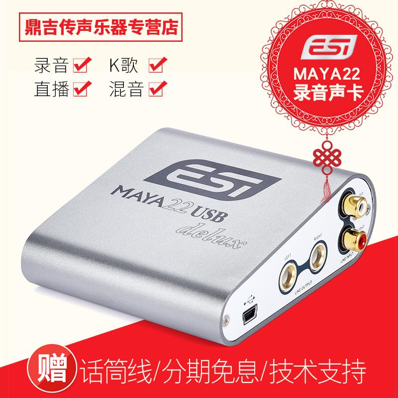 Радость песня ESI майя MAYA22Delux запись сеть K песня ноутбук настольный компьютер живая USB внешний звуковая карта