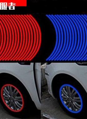 征服者通用汽车改装装饰用品车轮轮圈贴轮毂反光贴个性反光条贴纸