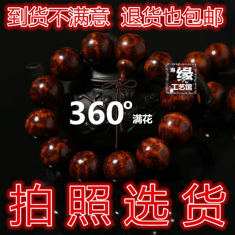 蛇纹木手串佛珠越南海南黄花梨2.0cm m男女款小叶紫檀柳手链手串