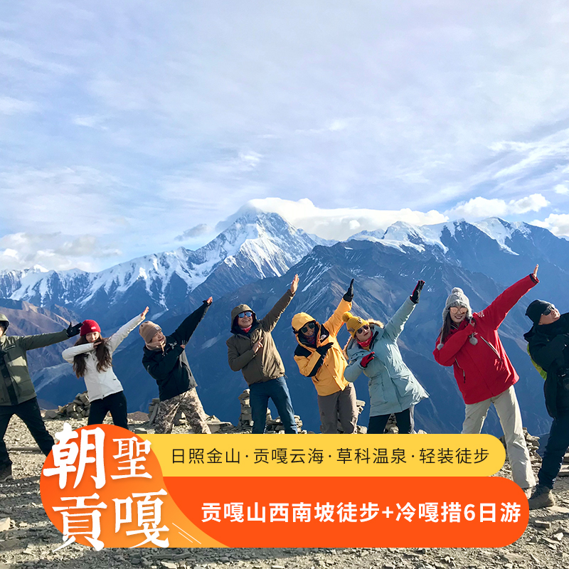 Pilgrimage to Gongga: a 6-day and 5-night group tour of lengaco Xindu bridge on the southwest slope of Gongga, Chengdu, Sichuan