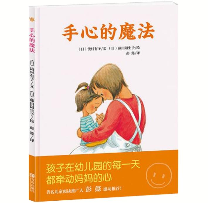 正版 现货 手心的魔法 泷村有子 著 孩子在幼儿园的每一天都牵动妈妈的心 消除孩子入园分离焦虑 实用的情绪管理绘本