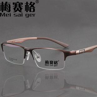 M может быть оснащен анти-излучения очки синие Рамки Полурамка металла оправы для очков очки магний-алюминиевый вместе Цзиньпин Гуана