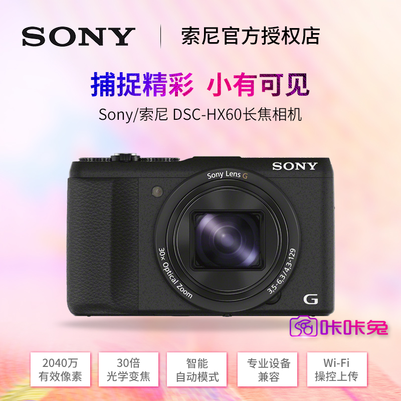 【咔咔兔摄影】Sony/索尼 DSC-HX60 相机 30倍光学变焦 支持Wifi