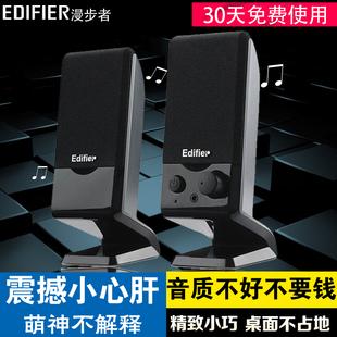 Edifier/漫步者 R10U迷你便携笔记本台式电脑音箱usb小音响低音炮