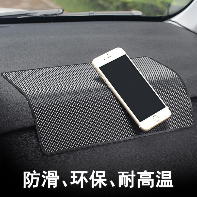 汽車內車載防滑墊車用超大號儀表台耐高溫香水擺件手機置物貼墊子
