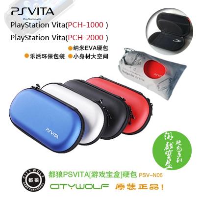 都狼原装 PSVita2000 PSV1000 EVA保护包收纳包硬包防震包包盒子