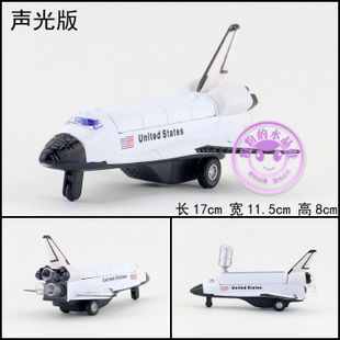 Diya much sound and light alloy car model toy version of NASA s space shuttle NASA Quest