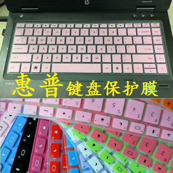 惠普 EliteBook 8460P键盘膜14寸保护膜HP 8470P笔记本电脑贴膜套