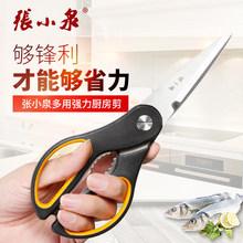 Ножницы > Ножницы кухонные.