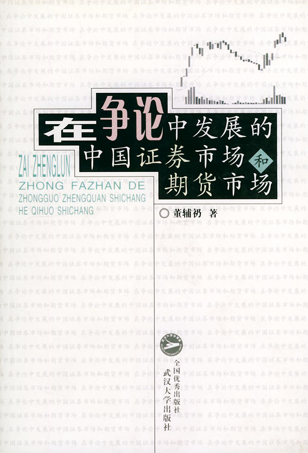 在争论中发展的中国证券市场和期货市场 董辅�i 武汉大学出版社 金融市场与管理 书籍